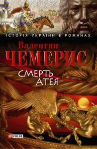 Обкладинка Смерть Атея (збірник)