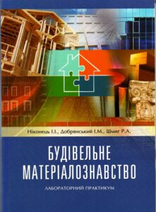 Обкладинка Будівельне матеріалознавство