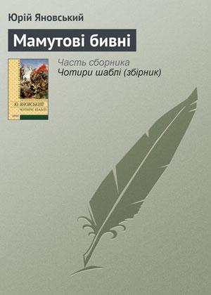 Обкладинка Мамутові бивні