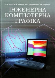 Обкладинка Інженерна комп'ютерна графіка
