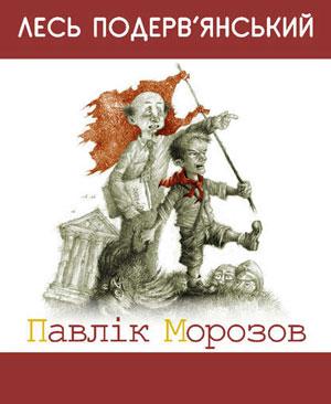 Обкладинка Павлiк Морозов (збірник)