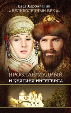 Обкладинка Ярослав Мудрый и Княгиня Ингегерда