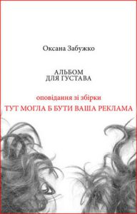 Обкладинка Альбом для Густава
