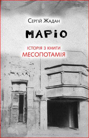 Обкладинка Маріо. Історія з книги «Месопотамія»