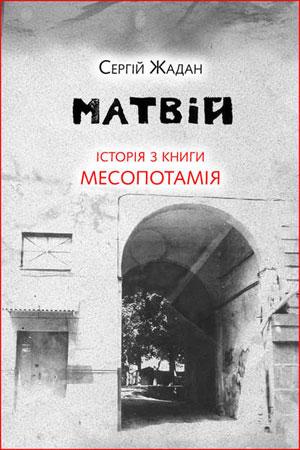 Обкладинка Матвій. Історія з книги «Месопотамія»