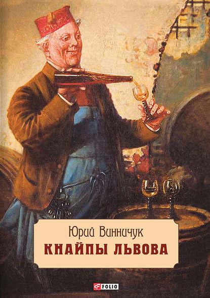 Обкладинка Кнайпы Львова