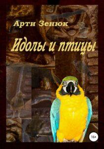 Обкладинка Идолы и птицы