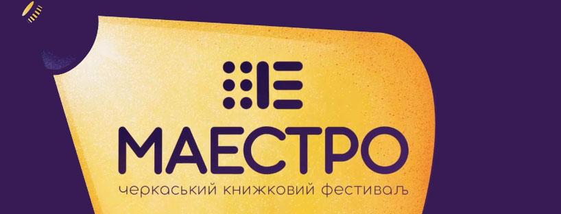 книжковий фестиваль «Маестро»