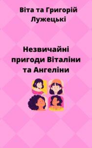 Обкладинка Незвичайні пригоди Віталіни та Ангеліни