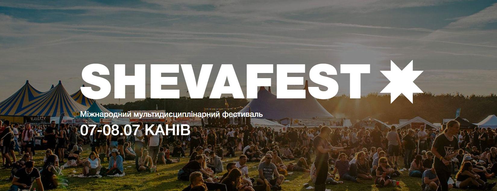 ShevaFest