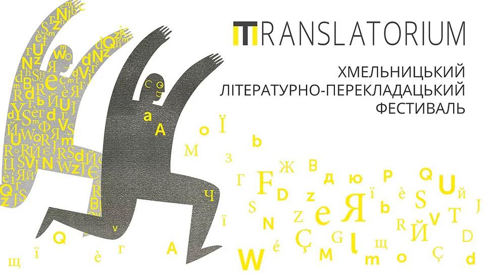 Літературно-перекладацький фестиваль «TRANSLATORIUM»