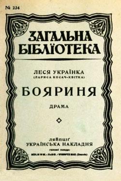 Обкладинка Бояриня
