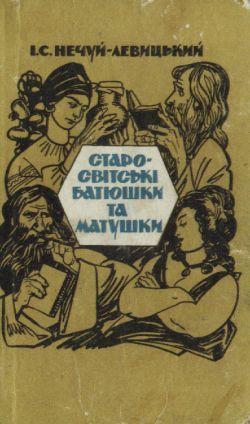 Обкладинка Старо-світські батюшки та матушки
