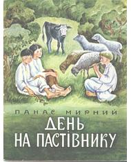 Обкладинка День на пастівнику