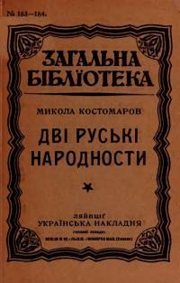 Обкладинка Дві руські народності