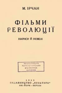 Обкладинка Фільми революції