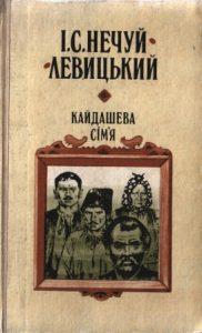 Обкладинка Кайдашева сім'я