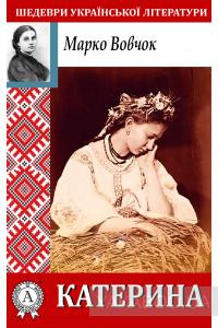 Обкладинка Катерина