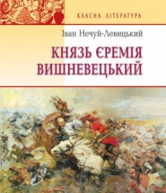 Обкладинка Князь Єремія Вишневецький