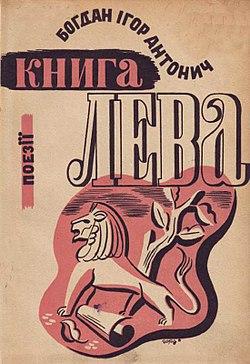 Обкладинка Книга Лева