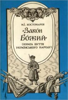 Обкладинка Книги битія українського народу