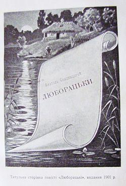 Обкладинка Люборацькі