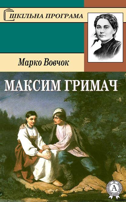 Обкладинка Максим Гримач