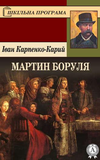 Обкладинка Мартин Боруля