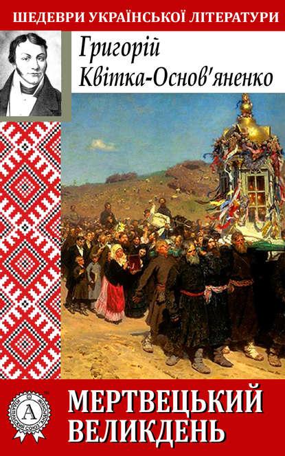 Обкладинка Мертвецький великдень