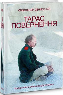 Олександр Денисенко. Тарас. Повернення