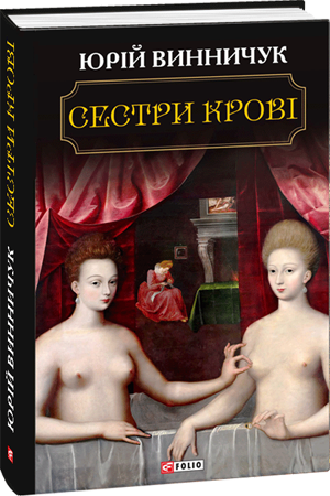 Юрій Винничук. Сестри крові