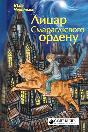 Юлія Чернінька. Лицар Смарагдієвого Ордену