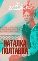 Обкладинка Наталка-Полтавка
