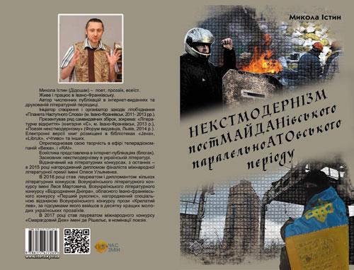 Обкладинка Некстмодернізм постмайданівського паралель- ноатовського періоду
