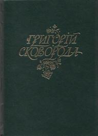 Обкладинка Повна академічна збірка творів