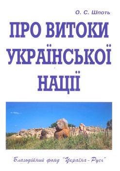 Обкладинка Про витоки української нації
