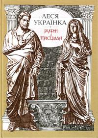 Обкладинка Руфін і Прісцілла