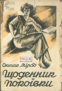 Обкладинка Щоденник покоївки