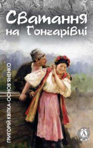 Обкладинка Сватання на Гончарівці