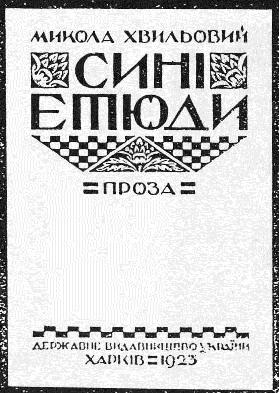 Обкладинка Синi етюди (збірка)