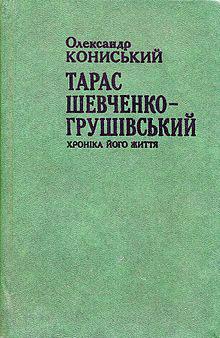 Обкладинка Тарас Шевченко-Грушівський: Хроніка його життя