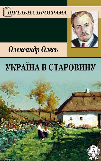 Обкладинка Україна в старовину
