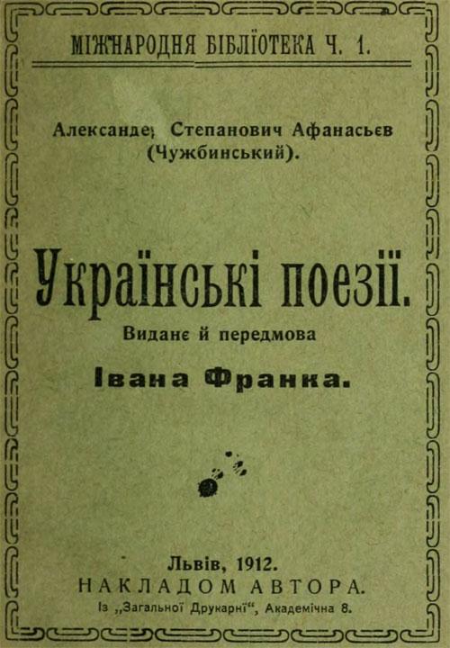 Обкладинка Українські поезії