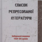 Зображення для новини Видано книгу-список репресованої літератури 1920-30-х років