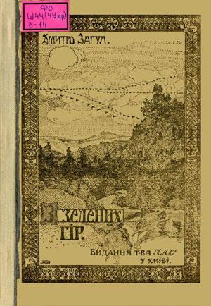 Обкладинка З зелених гір